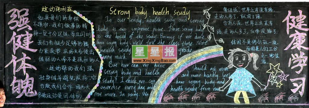 强健体魄健康学习黑板报