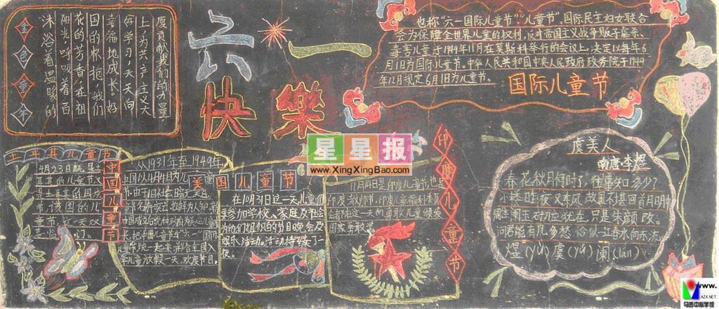 儿童节黑板报_国际儿童节