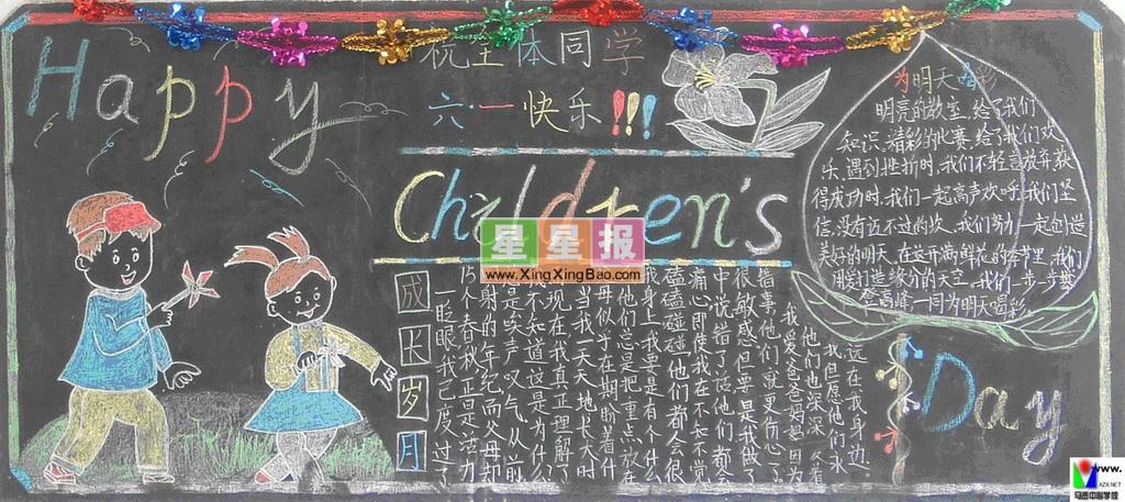 儿童节黑板报图片_祝全体同学六一快乐!