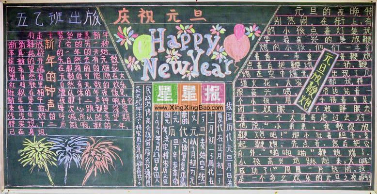 庆祝元旦黑板报(五乙班出版)