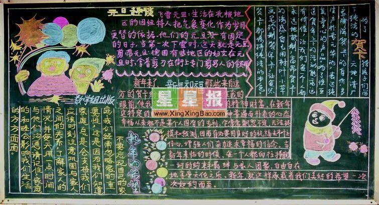 《新年的希望》黑板报