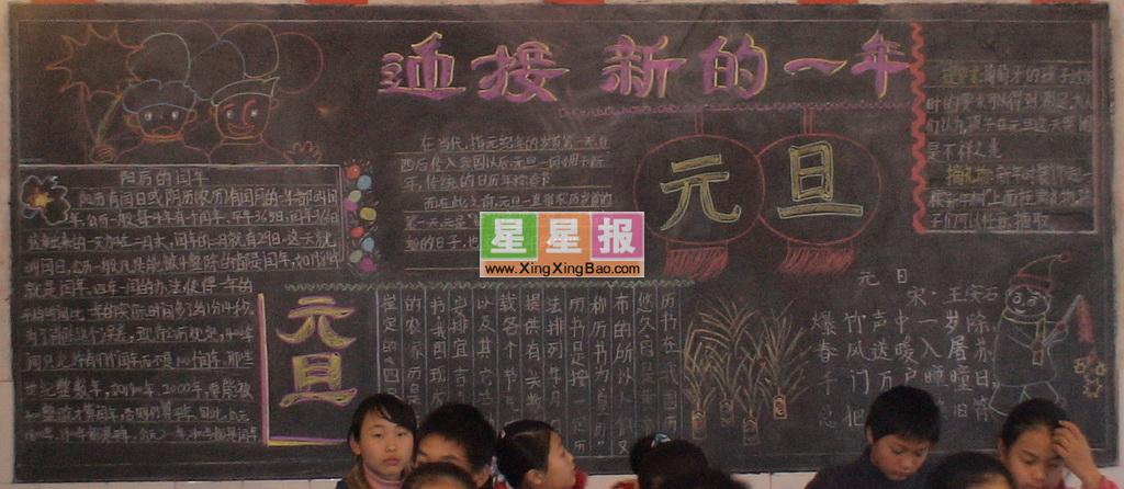 高三黑板报版面设计图