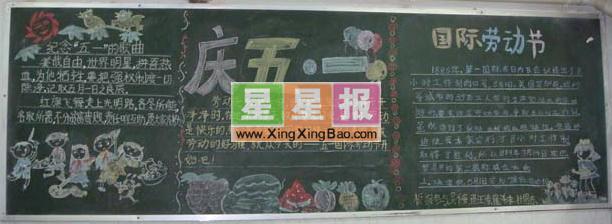 庆五一黑板报_国际劳动节