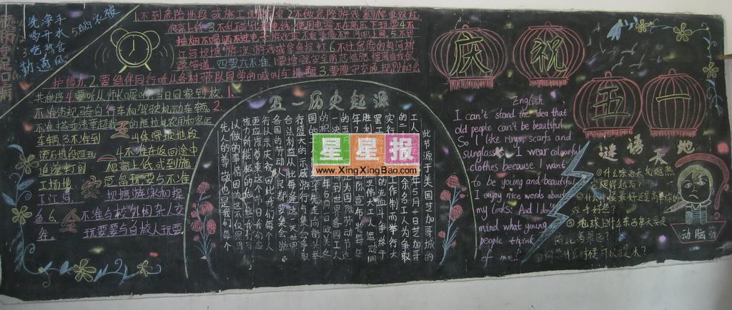 劳动节黑板报设计图