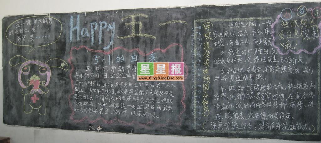 Happy五一黑板报欣赏