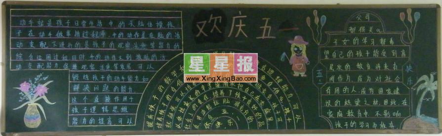 手抄报花边_手抄报花边边框_手抄报花边素材   5068儿童网, 5068手