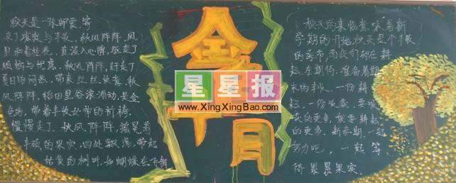 类 别: 十月黑板报 学 校: 平原县苏集乡苏刘村小学 版面设计: 裴金海