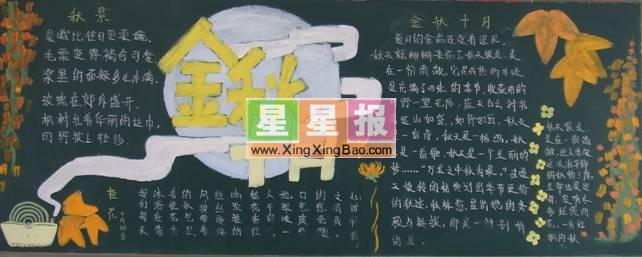 十月黑板报设计_金秋十月