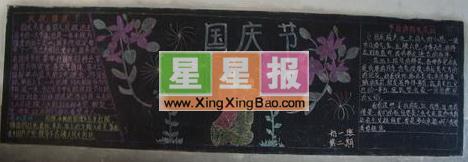 初一学生黑板报 国庆节