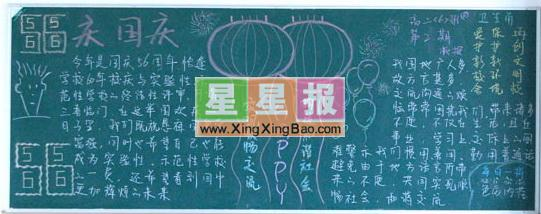 高中二年级黑板报_庆国庆