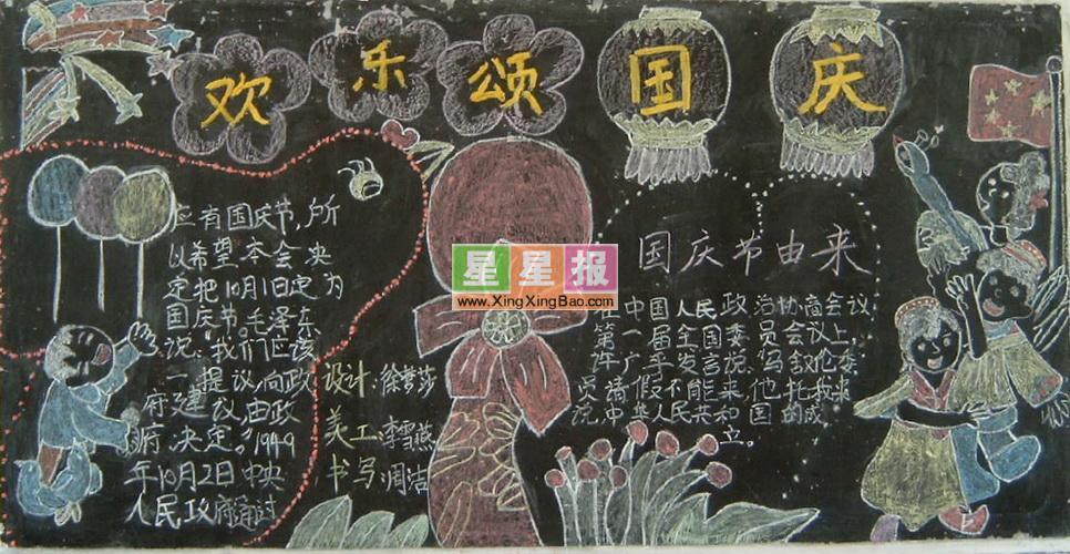 幼儿园国庆节黑板报-欢乐颂国;;