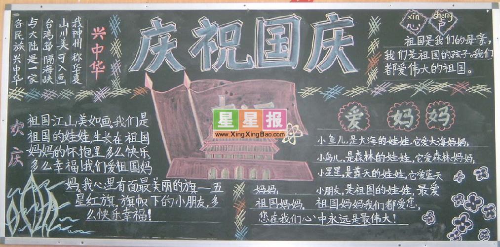 小学三年级黑板报_庆祝国庆