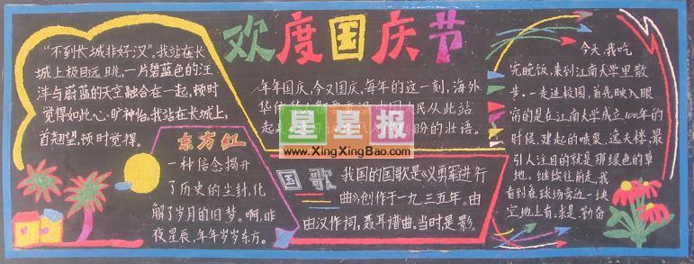 英语设计篇大学生黑板报