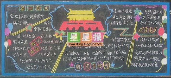 初中二年级黑板报_欢度国庆