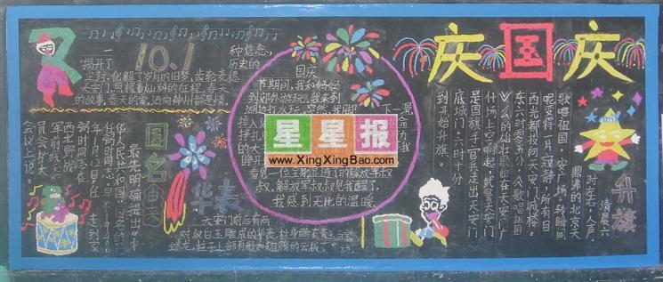 高中一年级黑板报_庆国庆
