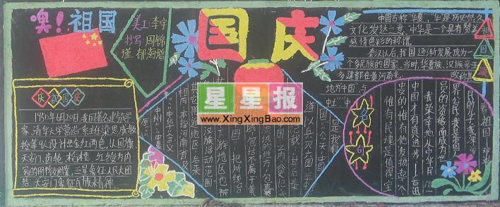 国庆61周年黑板报设计
