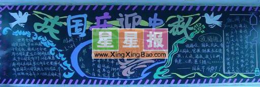 上一页下一页 类 别: 国庆节黑板报 学 校: 福清融城中学 版面设计