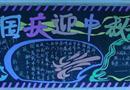 庆国庆迎中秋黑板报图片