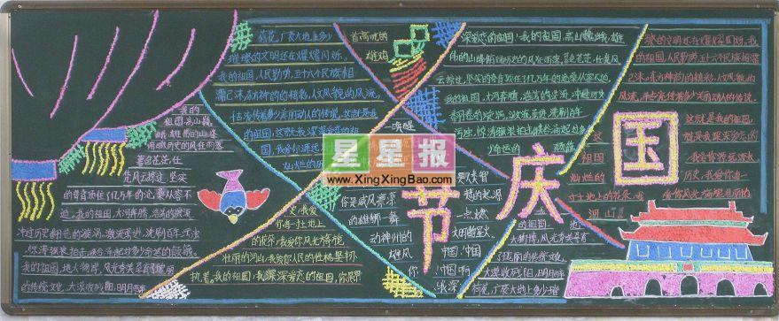 设计图分享 小学一年级i墙报版面设计图  小学一年级板报设计,开学一
