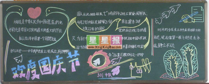 欢度国庆节黑板报(301中队制作)