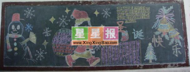 初中圣诞节黑板报_圣诞快乐