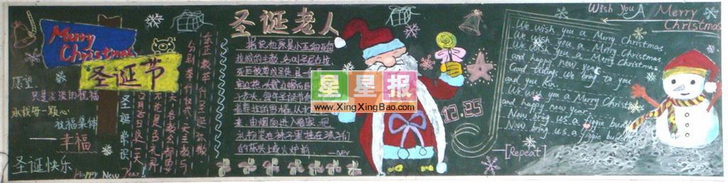 圣诞节黑板报图片_圣诞老人素材