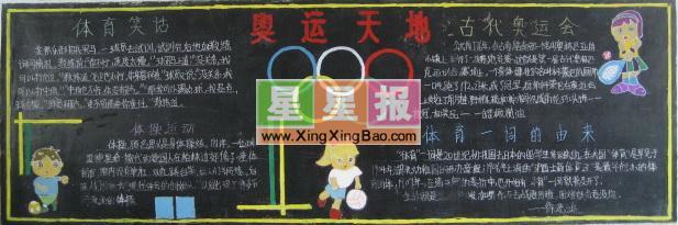 奥运天地黑板报