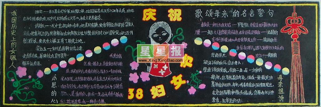 庆祝38妇女节黑板报