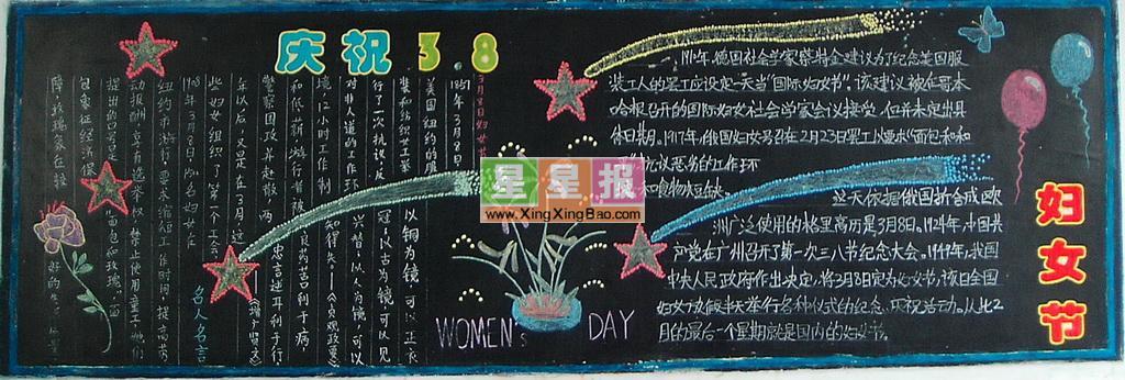 妇女节黑板报设计_庆祝38