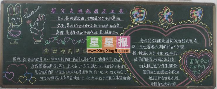 关于妇女节的黑板报图片