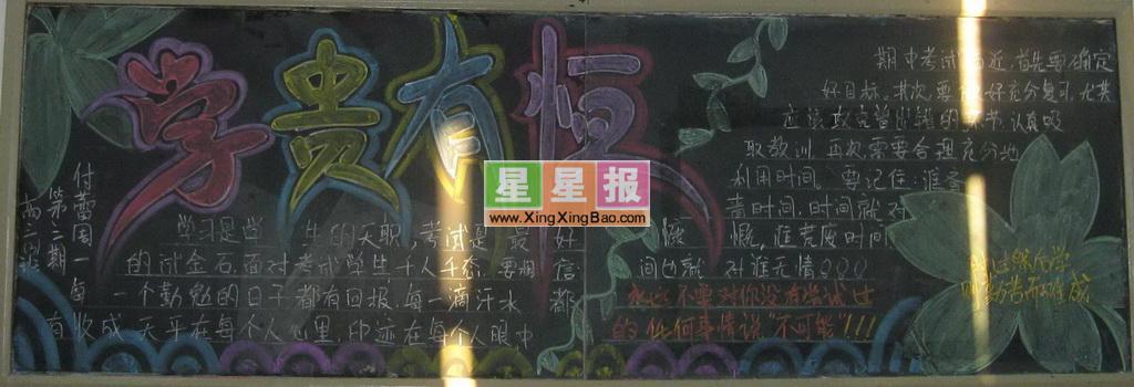 大学生教师节黑板报作品