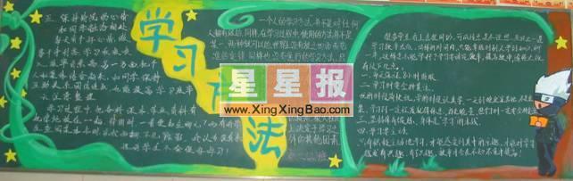 文化生活黑板报设计,爱护校园爱护环境黑板报