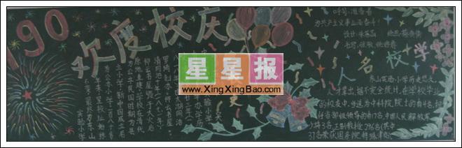 类 别: 学校黑板报 学 校: 青田县北山镇坭洋小学 版面设计: 王家梁