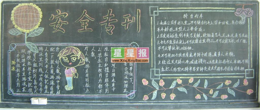 黑板报版面设计_小学生黑板报内容_黑板报模板设计, 黑板报版面设计