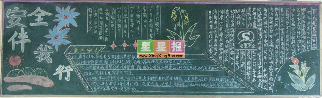 黑板报版面设计过程在李佬公老师的指导下完成