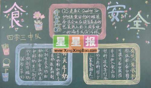 安全教育黑板报设计_安