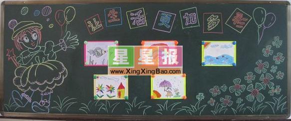 小学黑板报设计图案 让生活更加多彩