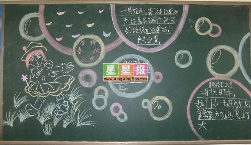 小学三年级黑板报设计