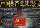 庆祝中国共产党建党周年黑板报