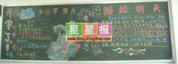 类 别: 开学黑板报 学 校: 南安市前梧小学 版面设计: 罗海萍 程兆敏