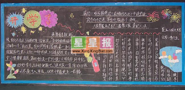 六年级开学黑板报作品