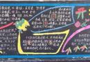 小学开学主题黑板报图片