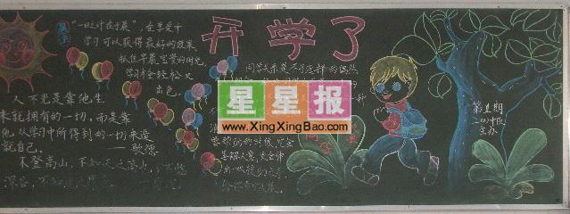 初三黑板报版面设计 开学了