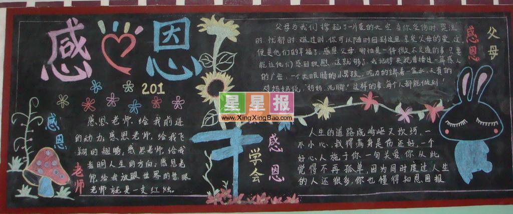 黑板报设计,初中绿   2013学雷锋黑板报设计模板   新年春节