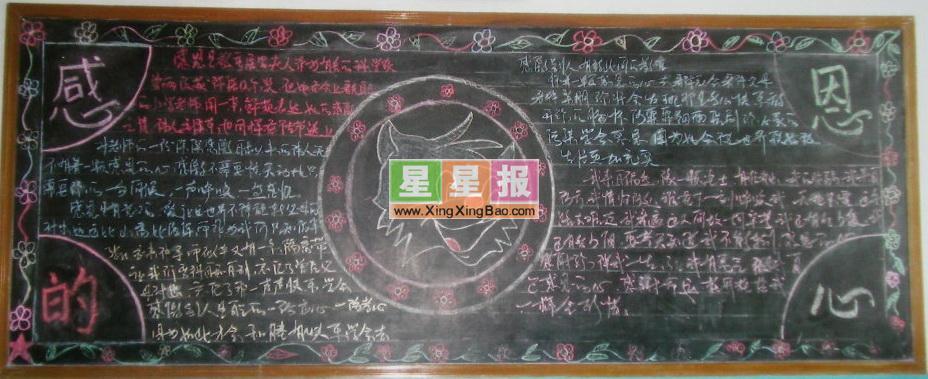 感恩的心黑板报版面设计图