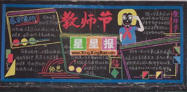 教师节黑板报_感谢老师