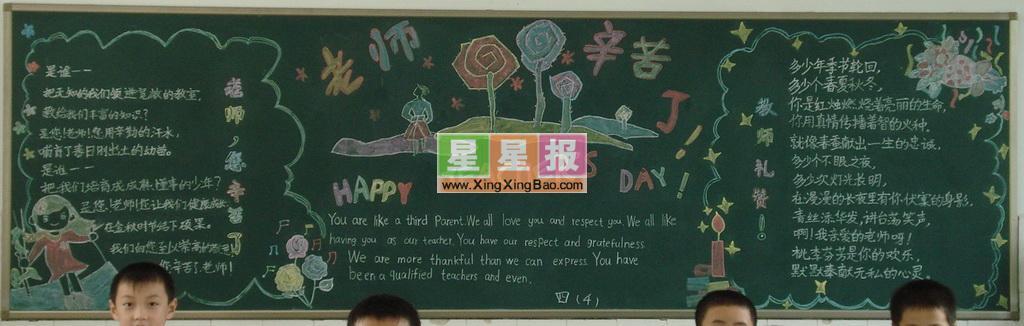 教师节英语手抄报图片