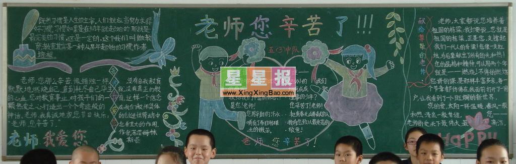 五年级教师节黑板报图片