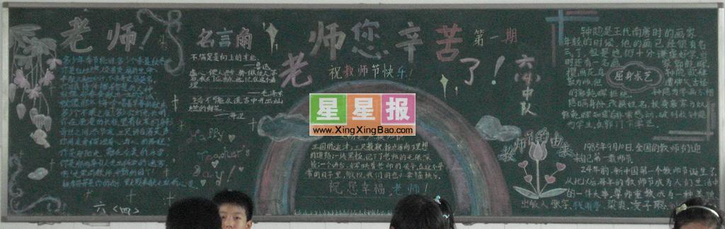 六年级教师节黑板报_老师您辛