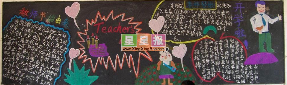 小学五年级教师节黑板报_TeachersDAY